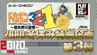 #1【レトロ】弟者,兄者,おついちの「ドカポン3・2・1」【2BRO.】 thumbnail