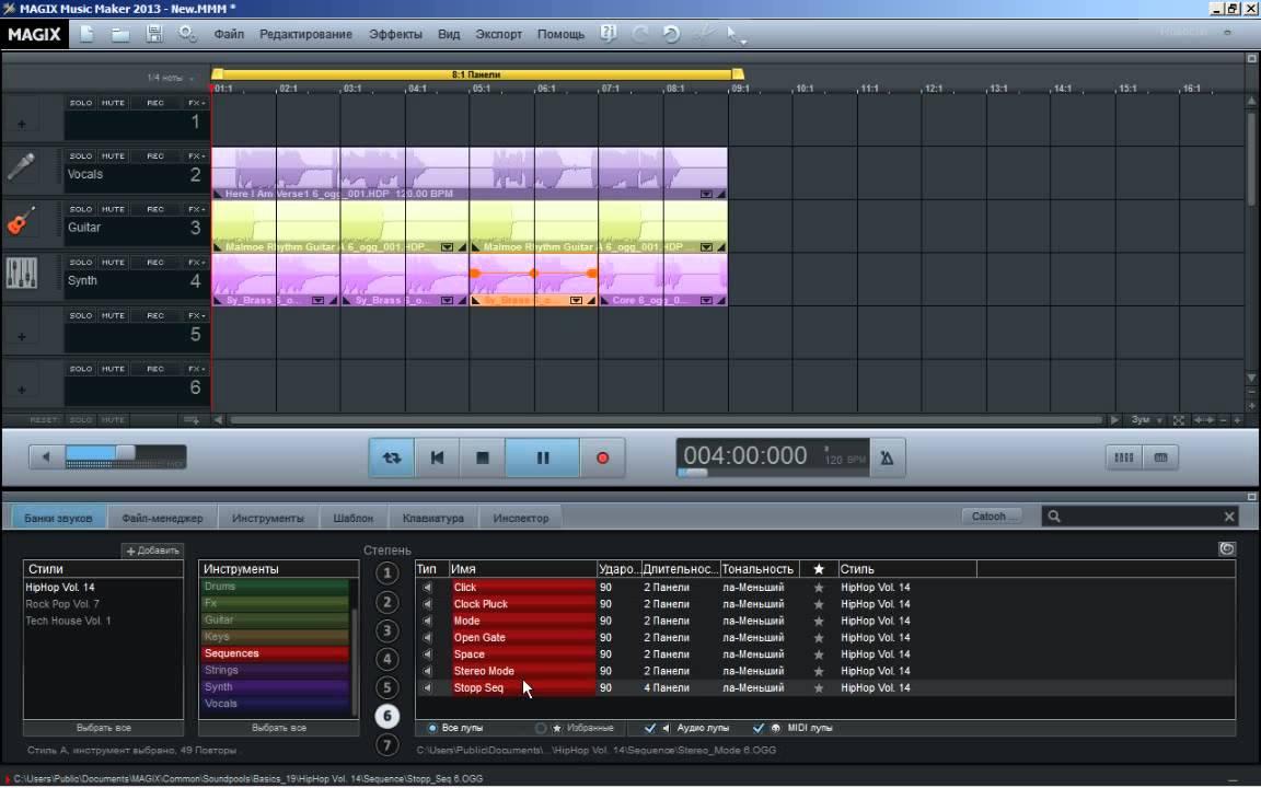 Magix music maker скачать программу