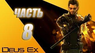 Deus Ex Human Revolution Directors Cut прохождение - часть 8: клуб улей