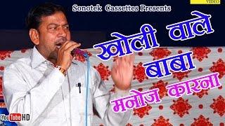 खोली वाले बाबा || Manoj Karna || Haryanvi Bhakti Bhajan