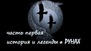 Руны - шокирующая правда. Истории и легенды о Рунах. Часть первая руны. Снежана Поляк.