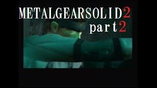 スニーキングミッション メタルギアソリッド2 サンズ・オブ・リバティ実況プレイpart2 thumbnail