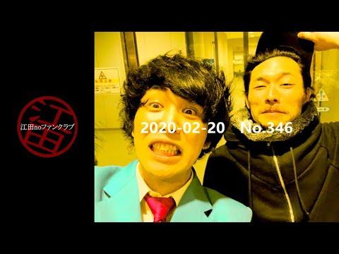 ネットラジオ「江田noファンクラブ」第346回放送(20/02/20)「お宝は誰の手に?!大抽選会!その2」