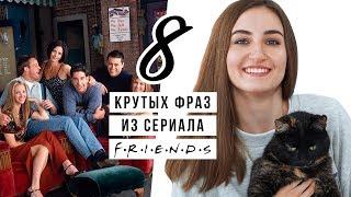 """8 крутых фраз из сериала """"Друзья""""│ English Spot - разговорный английский"""