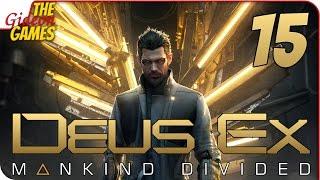 Прохождение Deus Ex: Mankind Divided #15 ➤ НЕРВНАЯ БАБЁНКА