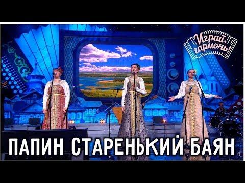 Играй, гармонь! | Сестры Смелковы (Омская область) | Папин старенький баян