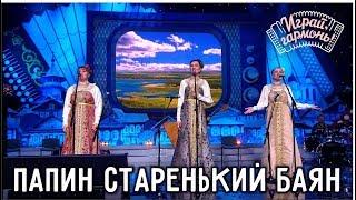 Играй, гармонь! | Сестры Смелковы | Папин старенький баян