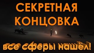 Inside СЕКРЕТНАЯ КОНЦОВКА - МЕСТОПОЛОЖЕНИЕ ВСЕХ СФЕР / SECRET ENDING, ALL ORBS