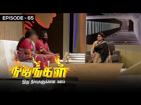 Nijangal with kushboo is a reality show to sort out untold issues. Here is the episode 65 of #Nijangal telecasted in Sun TV on 09/01/2017. We Listen to your vain and cry.. We Stand on your side to end the bug, We strengthen the goodness around you.   Lets stay united to hear the untold misery of mankind. Stay tuned for more at http://bit.ly/SubscribeVisionTime  Life is all about Vain and Victories.. Fortunes and unfortunes are the  pole factor of human mind. The depth of Pain life creates has no scale. Kushboo is here with us to talk and lime light the hopeless paradox issues  For more updates,  Subscribe us on:  https://www.youtube.com/user/VisionTimeThamizh  Like Us on:  https://www.facebook.com/visiontimeindia