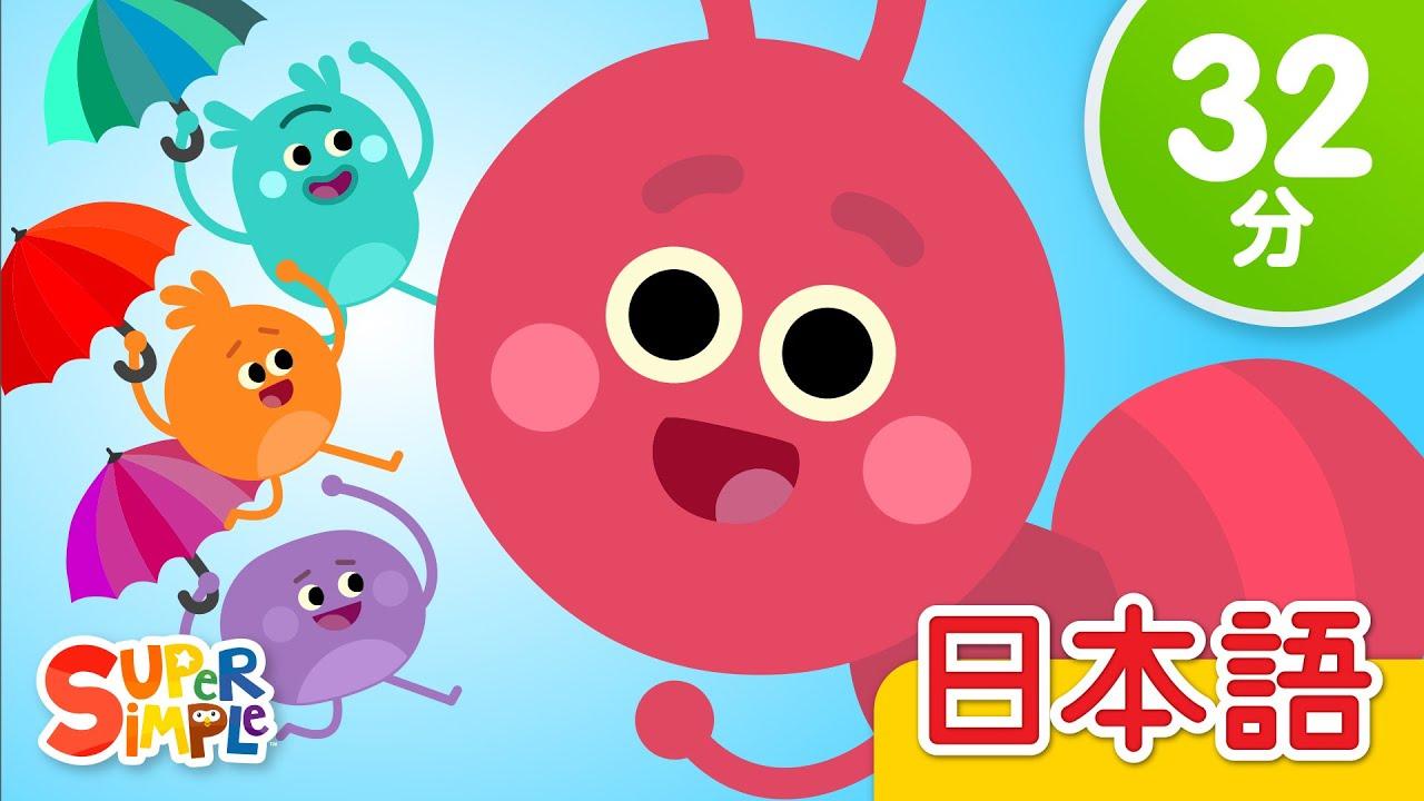 アリさんのこうしん #2 こどものうたメドレー | こどものうた | Super Simple 日本語