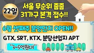 서울 무순위줍줍 31가구 본격접수!! 6월 셋째주 분양…