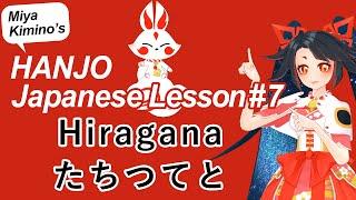 【HANJO Japanese Lesson】#7 Hiragana たちつてと