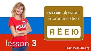 Vowels: pronunciation of Russian letters: Я, Ё, Е, Ю. Я