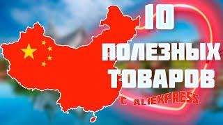 10 полезных товаров с Aliexpress.Крутые товары из китая.