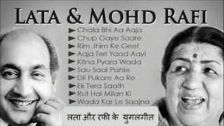 लता मंगेशकर व  मौहम्मद रफ़ी के प्यार भरे स्वर्णिम युगलगीत  Best Hindi Duets Of Lata And Rafi II 2020
