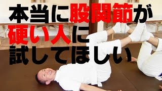かんたん!自動整体! ①本当に硬い股関節をやわらかくする方法 thumbnail