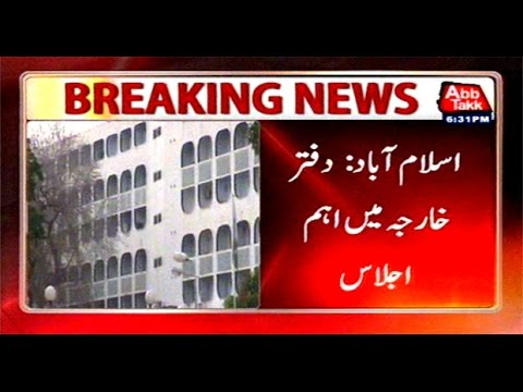 Islamabad: Important meeting at Foreign Office