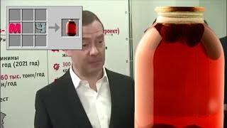 Рецепт и принцип компота Медведева (2020)
