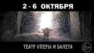 сНежное Шоу Славы Полунина, Россия, Красноярск, 2-6 октября, Театр оперы и балета