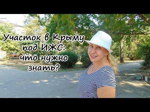 Участок в Крыму под ИЖС: как купить и что нужно знать?