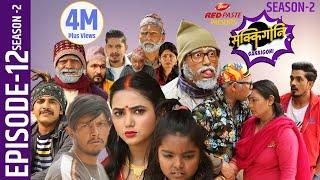 Sakkigoni | Comedy Serial | Season 2 | Episode-12 | Arjun Ghimire, Kumar Kattel, Sagar Lamsal, Hari