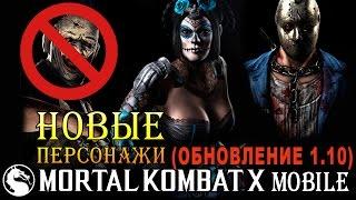 Mortal Kombat X Mobile - Новые персонажи. Обновление 1.10 (ios) #39