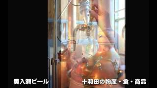 """開催100日前記念! 「B-1グランプリのテーマ """"とわだに愛にいこう""""」..."""