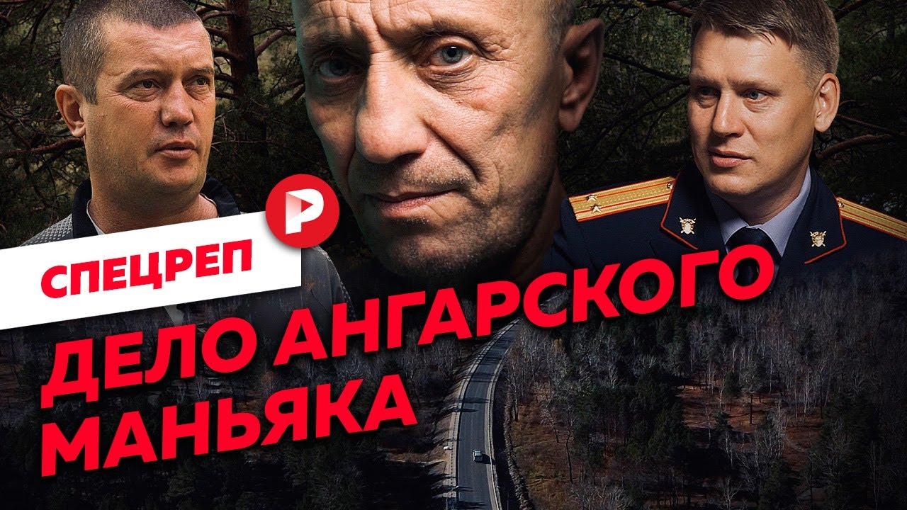 Редакция от 06.10.2020 Самый страшный убийца в истории России: почему его не хотели ловить?