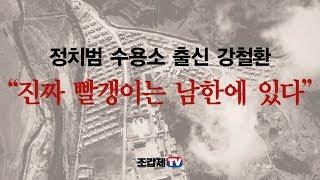 """[조갑제TV] 정치범 수용소 출신 강철환, """"진짜 빨갱이는 남한에 있다"""""""
