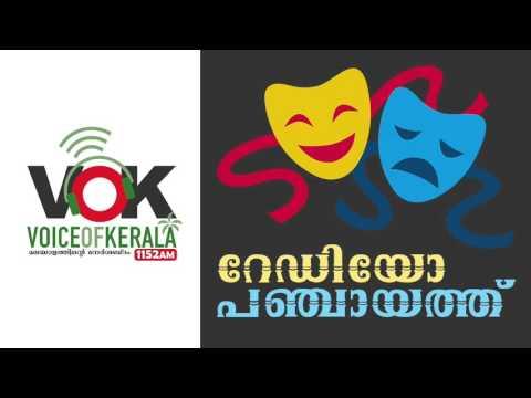 Voice of Kerala RADIO PANJAYATH - ഫേസ്ബുക്ക്