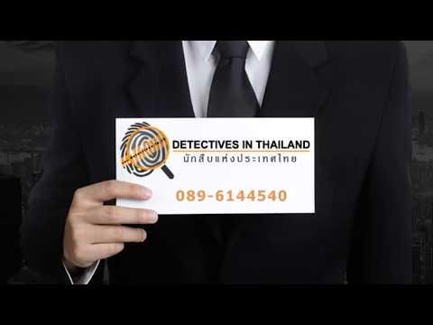 นักสืบเอกชน (Detectives In Thailand)