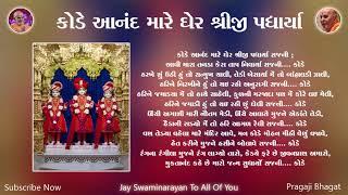 કોડે આનંદ મારે ઘેર | Kode Anand Mare Gher | BAPS Kirtan Lyrics | Swaminarayn Kirtan