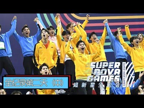第二届《超新星全运会》完整版次日比赛全纪录中集:徐梦洁短跑失利卫冕失败
