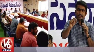 Revenue Employees Round Table Meeting In Nampally Over New Revenue Act In Telangana | V6 News
