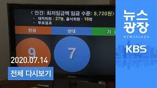 [LIVE] KBS 뉴스광장 7월 14일(화) - 내년 최저임금 1.5% 오른 8,720원…역대 최저 인상률