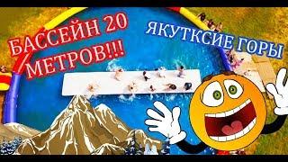 Академия развлечений Funnysport в парке отдыха Якутские горы!
