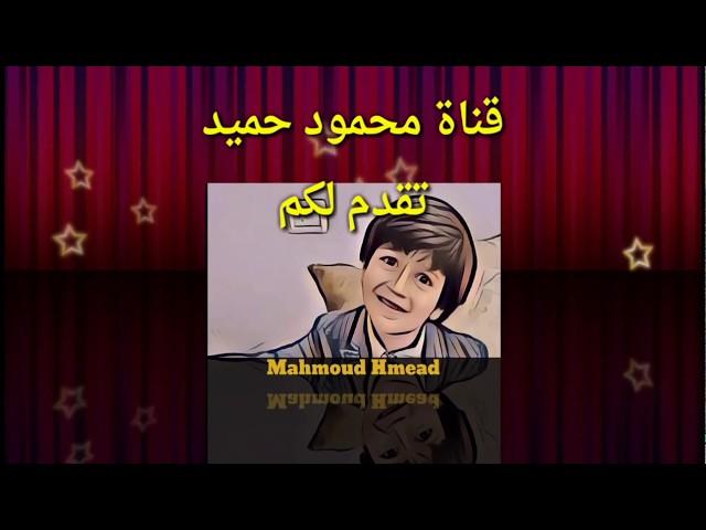 نشيد على الطريق العام  sing with me