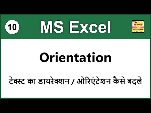How To Use Orientation Option Change Text Direction Of Text In Excel In Hindi – Lesson 9