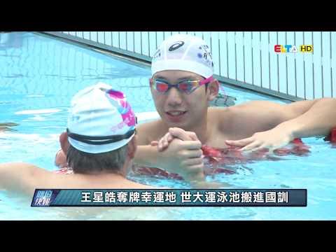 王星皓奪牌幸運地 世大運泳池搬進國訓/愛爾達電視20200702新聞