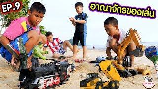 รถดั๊มพ์ รถแม็คโคร ขุดอุโมงค์ให้รถไฟข้าม | อาณาจักรของเล่น EP.9 | Kids Dee TV