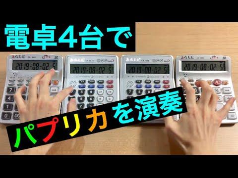 """『パプリカ/Foorin』を電卓4台で演奏してみた / Paprika - Kenshi Yonezu """"calculator  cover"""""""
