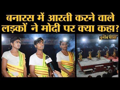 Varanasi में पंडितों के साथ ही घाट पर रोज खाना खाने आने वाले गरीब Modi पर क्या बोले?