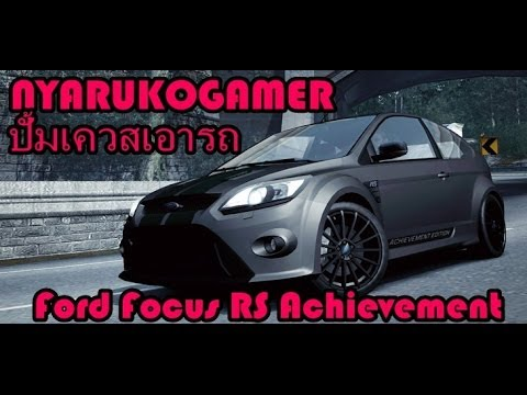 NFS-World TH By NYARUKOGAMER : ปั้มเควสเอา Ford Focus RS Achievement