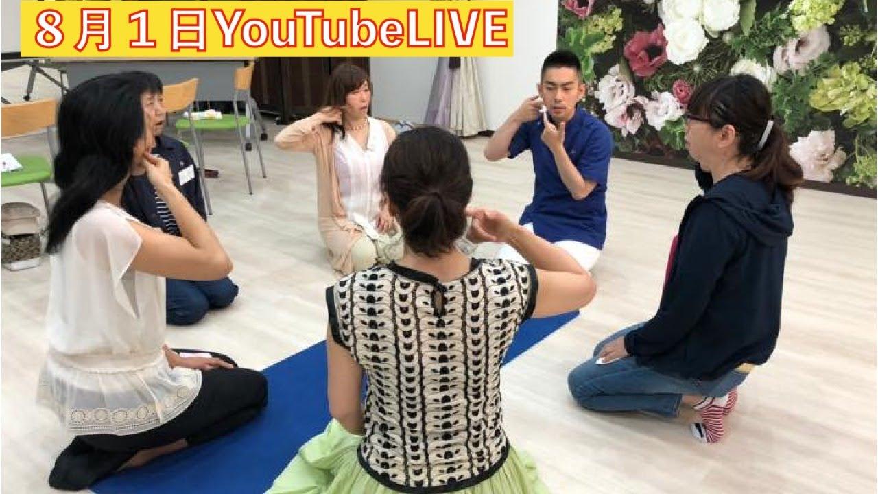 8月1日YouTubeLIVE 小顔の話してたのに、いつの間にかウイルスの話になりました・・・