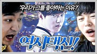 """★역대급★ 이영호 : """"저는 아직 택신에게 못미칩니다(?)"""""""