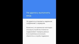 Не удалось выполнить вход(Не удалось установить надежное соединение с сервером Android магазин Play Market Play Store Пропал Play Market в Flyme OS как..., 2016-10-03T20:42:36.000Z)