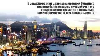 Открыть личный банковский счет в Гонконге(, 2015-07-07T10:18:34.000Z)