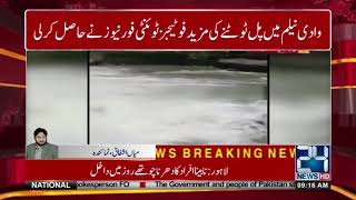 New Video! Neelam Valley bridge collapse | 24 News HD