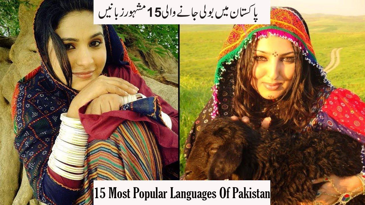 15 most popular languages of pakistan