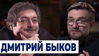 Интеллектуальное пиршество с Дмитрием Быковым